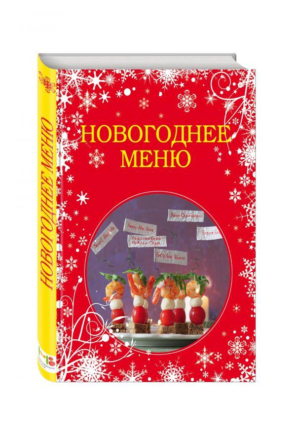 Новогоднее меню
