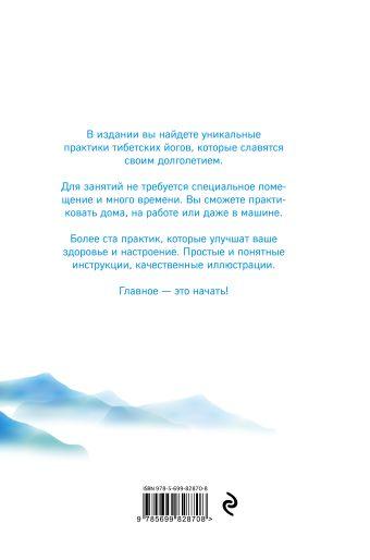 Тибетская йога дыхания. Очищение и повышение уровня жизненной энергии Эниен Ринпоче, Элисон Чоинг Зангмо