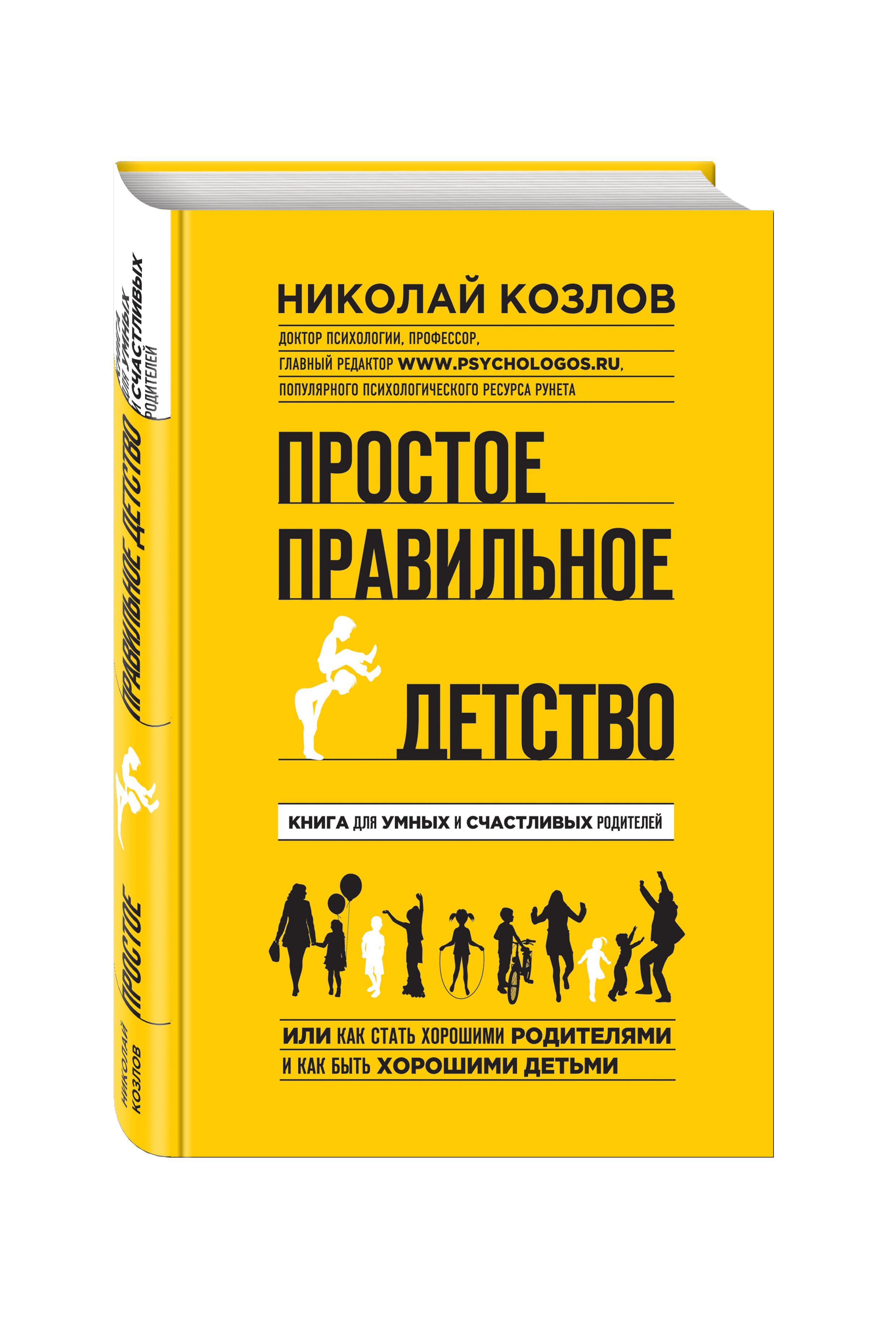 Козлов Н.И. Простое правильное детство. Книга для умных и счастливых родителей