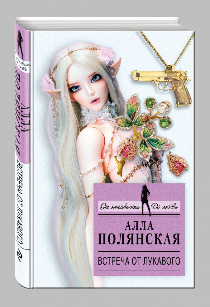 Полянская А. - Встреча от лукавого обложка книги