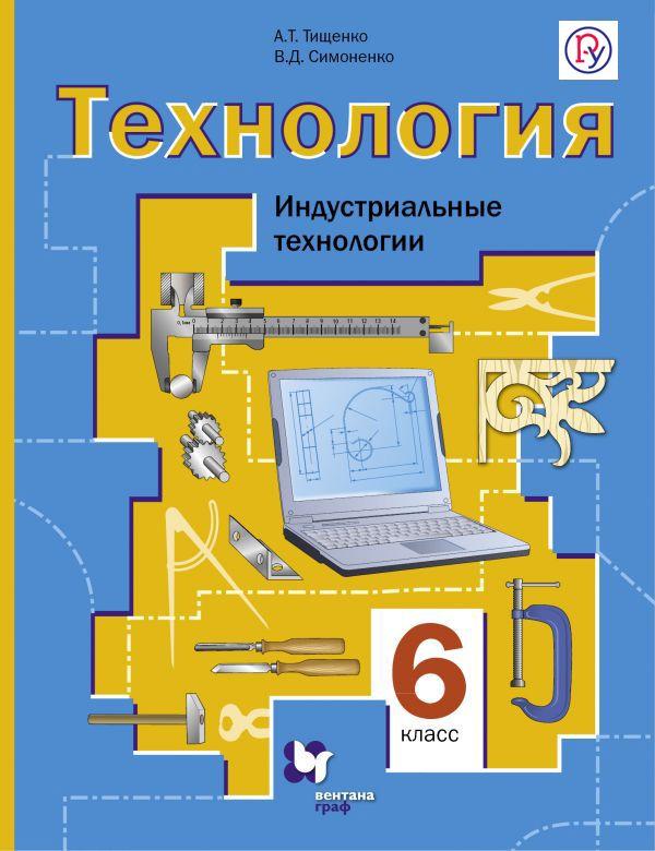 Учебник по технологии 6 класс для мальчиков читать