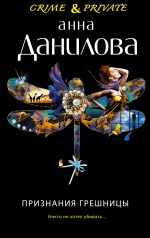 Признания грешницы Анна Данилова