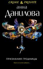 Анна Данилова - Признания грешницы обложка книги