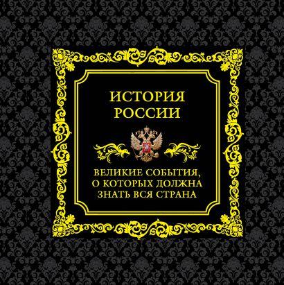 История России. Великие события, о которых должна знать вся страна (в коробе) - фото 1