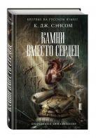 Сэнсом К.Дж. - Камни вместо сердец' обложка книги