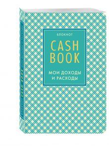 CashBook. Мои доходы и расходы. 4-е издание