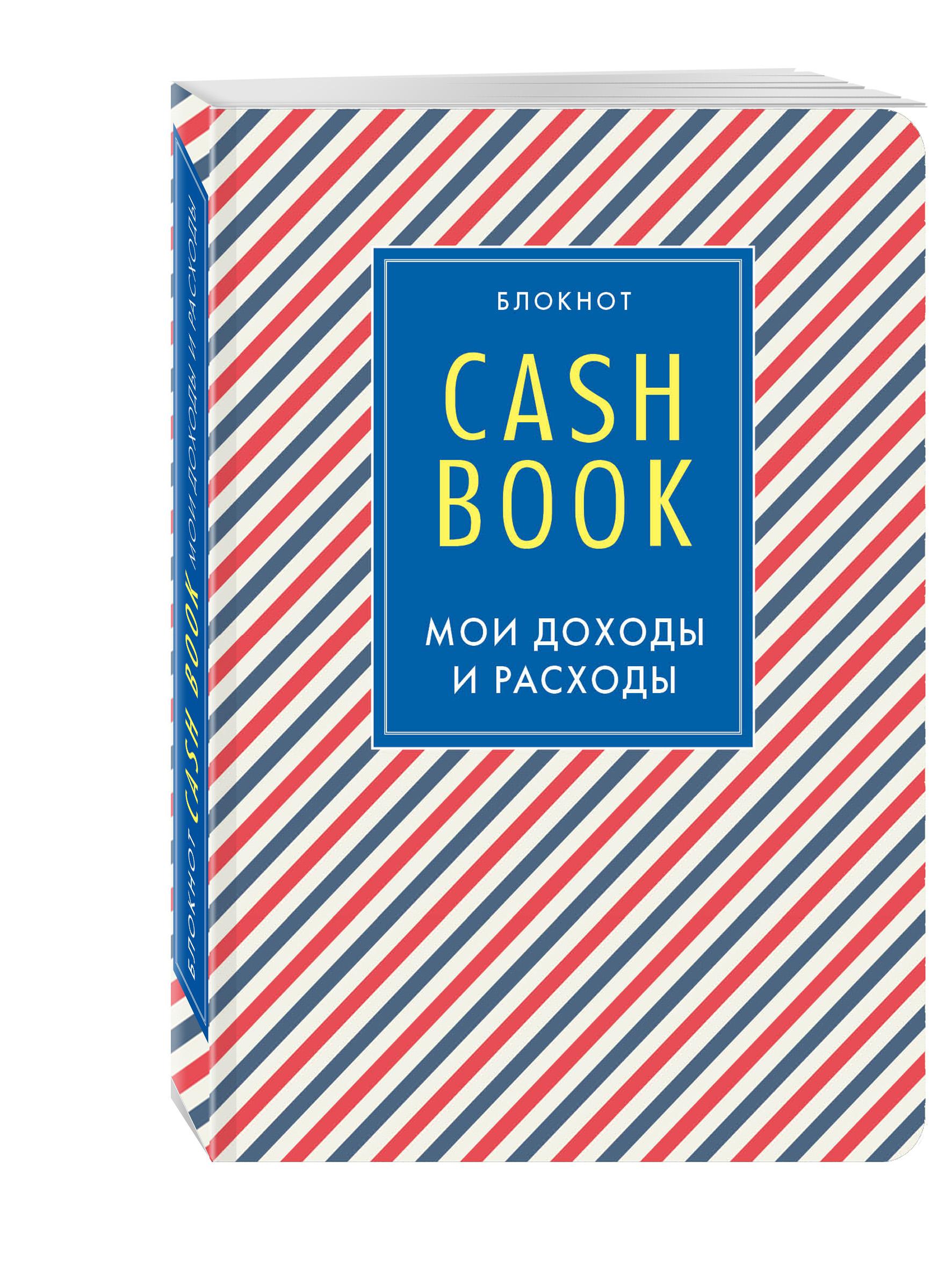 CashBook. Мои доходы и расходы. 4-е издание, 3-е оформление cashbook мои доходы и расходы 4 е изд 3 е оф