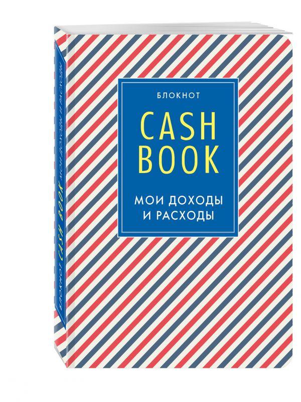 Фото - CashBook. Мои доходы и расходы, 3-е оформление cashbook мои доходы и расходы лимонный