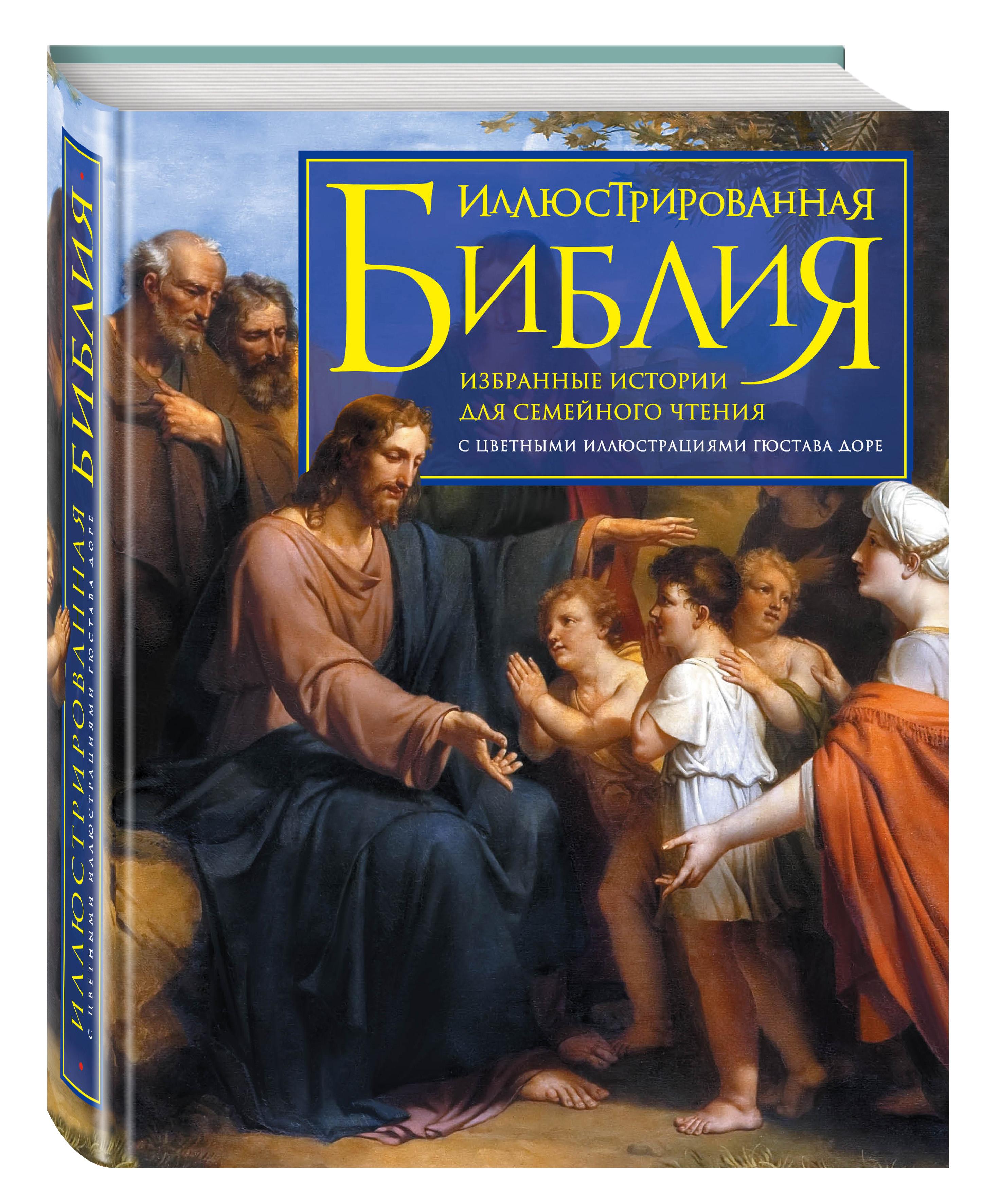 Иллюстрированная Библия. Избранные истории для семейного чтения книги эксмо иллюстрированная библия избранные истории для семейного чтения