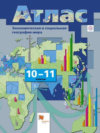 Экономическая и социальная география мира. 10–11классы. Атлас БахчиеваО.А.
