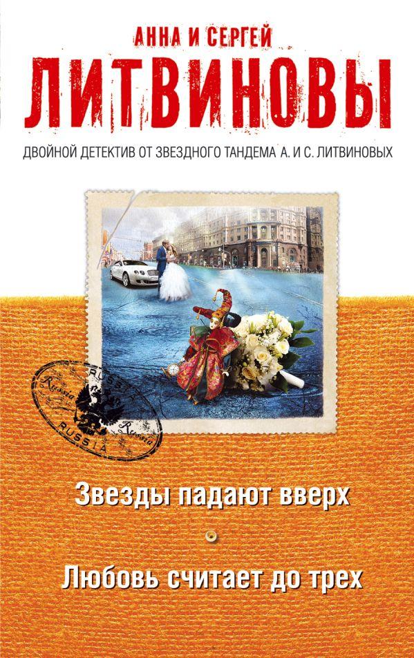 Звезды падают вверх. Любовь считает до трех Литвинова А.В., Литвинов С.В.