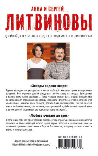 Звезды падают вверх. Любовь считает до трех Анна и Сергей Литвиновы