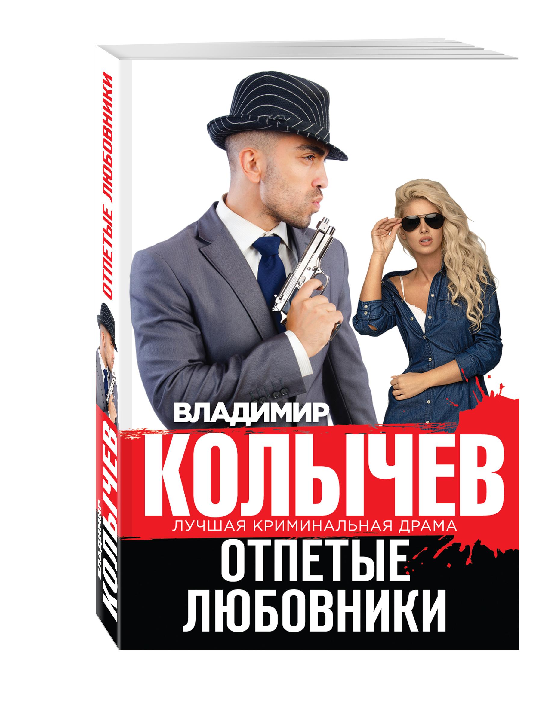 Колычев В.Г. Отпетые любовники какой авто до 200 тысяч рублей