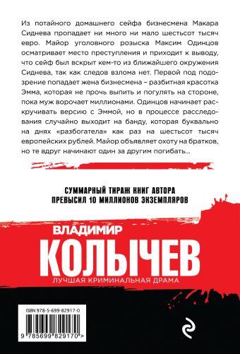 Отпетые любовники Владимир Колычев