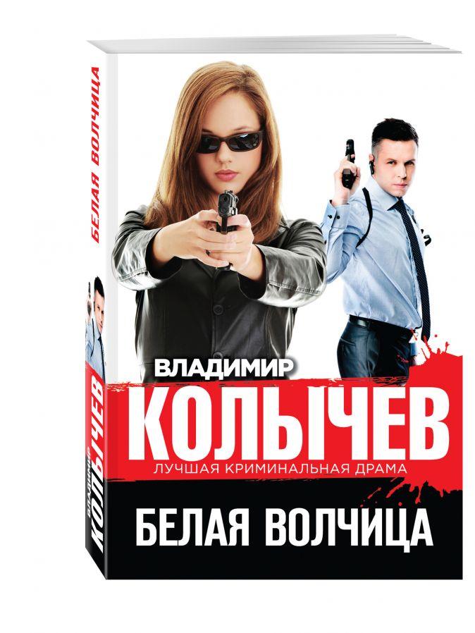Владимир Колычев - Белая волчица обложка книги