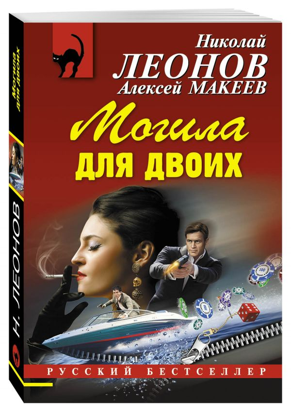 Могила для двоих Леонов Н.И., Макеев А.В.