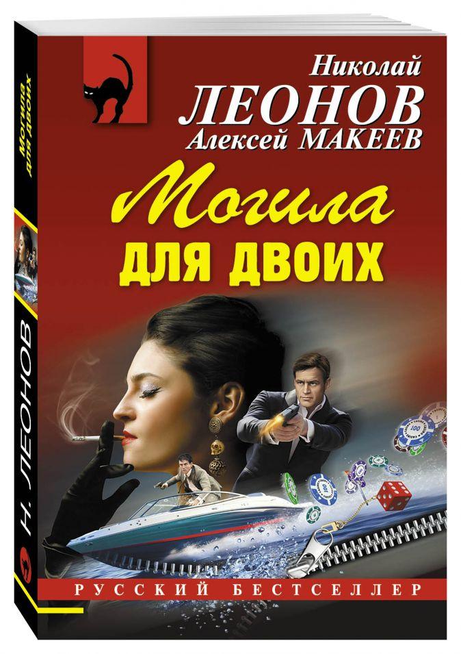 Леонов Н.И., Макеев А.В. - Могила для двоих обложка книги