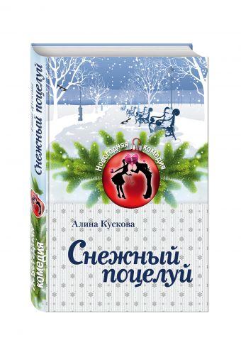 Снежный поцелуй Кускова А.