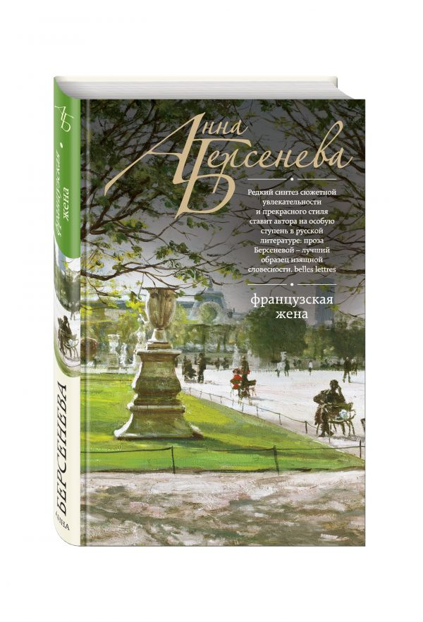 Французская жена Берсенева А.