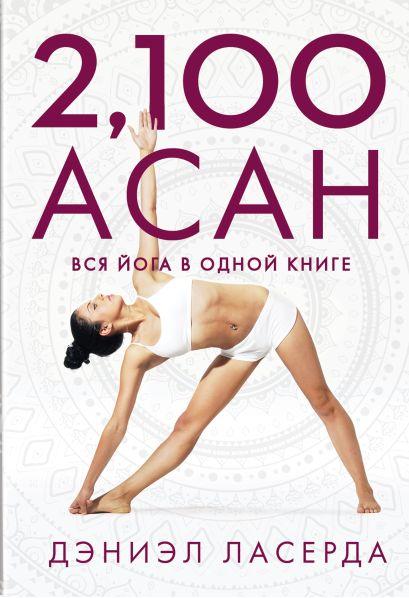 2,100 асан. Вся йога в одной книге - фото 1