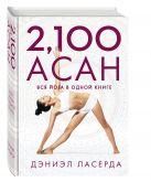 Дэниэл Ласерда - 2,100 асан. Вся йога в одной книге' обложка книги