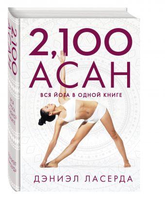 2,100 асан. Вся йога в одной книге Дэниэл Ласерда