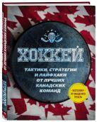 Дэвидсон Р. - Играй в хоккей лучше всех. Тактики, стратегии и лайфхаки от лучших канадских команд' обложка книги