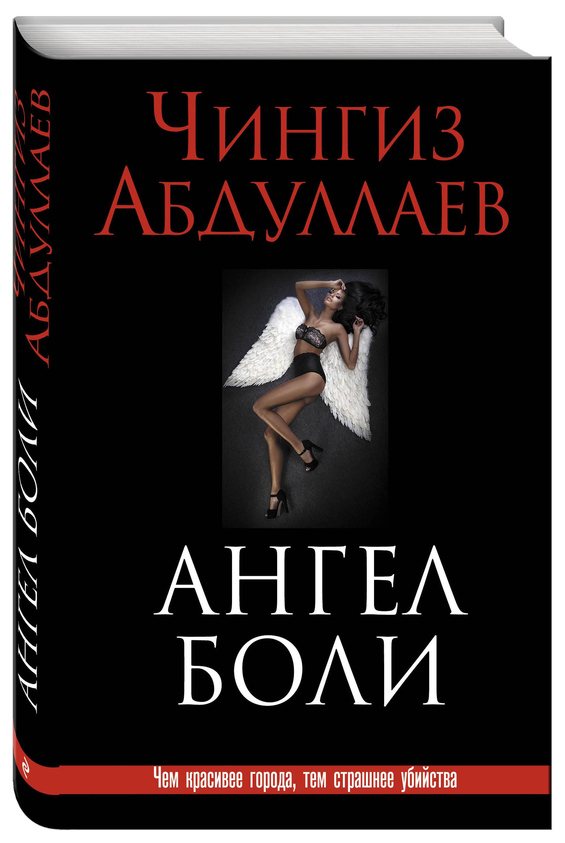Чингиз Абдуллаев Ангел боли абдуллаев чингиз акифович тоннель призраков