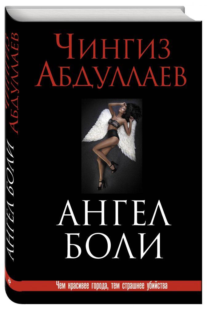 Чингиз Абдуллаев - Ангел боли обложка книги