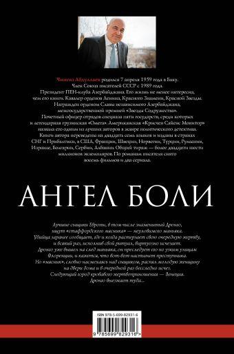 Ангел боли Чингиз Абдуллаев