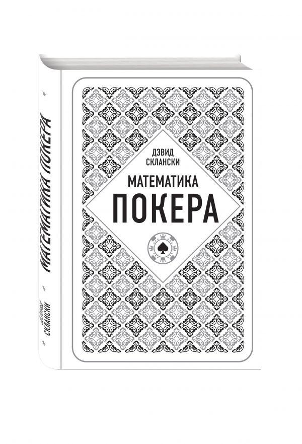 Zakazat.ru: Дэвид Склански. Математика покера. Склански Дэвид
