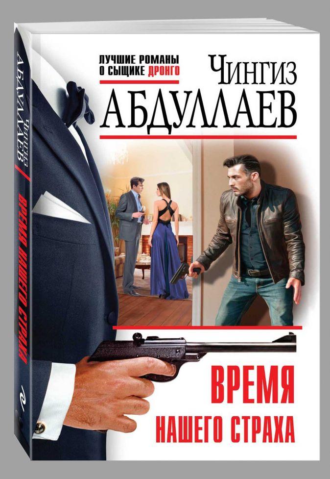 Абдуллаев Ч.А. - Время нашего страха обложка книги