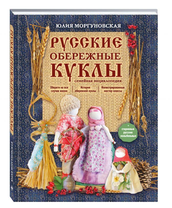 Юлия Моргуновская - Русские обережные куклы. Семейная энциклопедия обложка книги