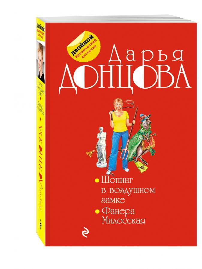 Донцова Д.А. - Шопинг в воздушном замке. Фанера Милосская обложка книги