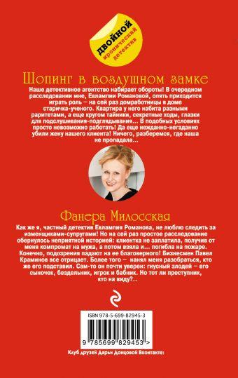 Шопинг в воздушном замке. Фанера Милосская Донцова Д.А.