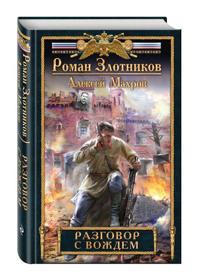 Разговор с Вождем Роман Злотников, Алексей Махров