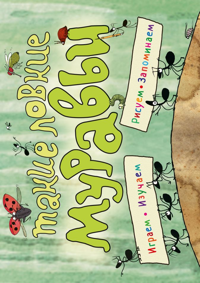 Филиппова Н. - Такие ловкие муравьи (ил. К. Байерович) обложка книги