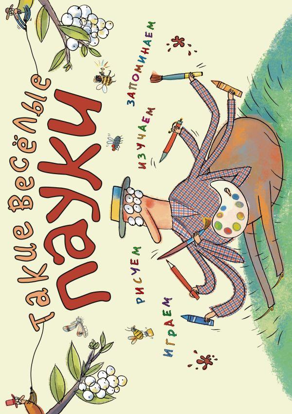 Такие весёлые пауки (ил. Д. де Латур) Филиппова Надежда