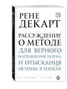 Рене Декарт - Рассуждение о методе для верного направления разума и отыскания истины в науках' обложка книги