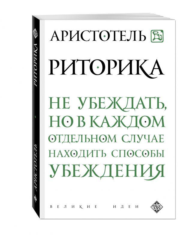 Zakazat.ru: Риторика. Аристотель