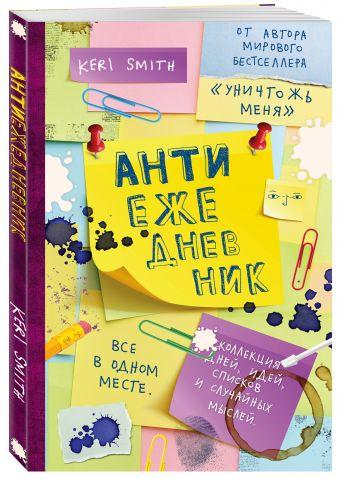 Антиежедневник (желтый) Кери Смит