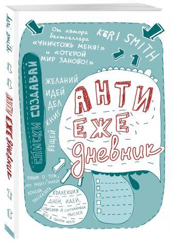 Кери Смит - Антиежедневник обложка книги