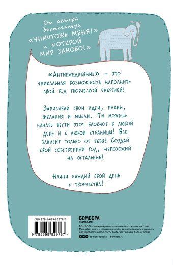 Антиежедневник Кери Смит