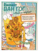 Маша Орлова - Винсент Ван Гог. Подсолнухи' обложка книги