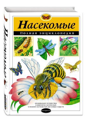 Грин Т. - Насекомые. Полная энциклопедия  обложка книги