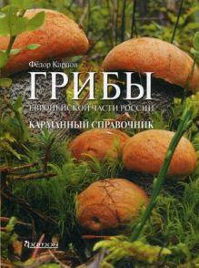Грибы Европейской части России. Карманный справочник.