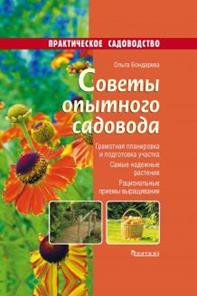 Гнатовская Н.Б. - Секреты плодородия сада. обложка книги