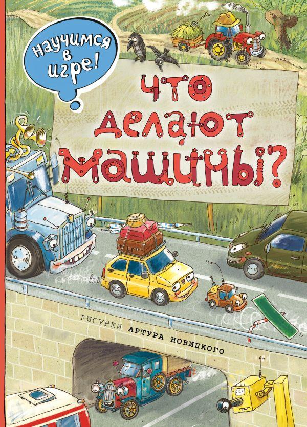 Что делают машины Ананьева Е.Г.