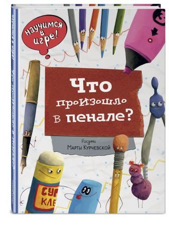 Ананьева Е.Г. - Что произошло в пенале обложка книги