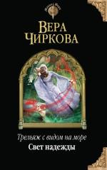 Вера Чиркова - Трельяж с видом на море. Свет надежды обложка книги